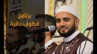 ولما قسى قلبي || المنشد محمود الحمود