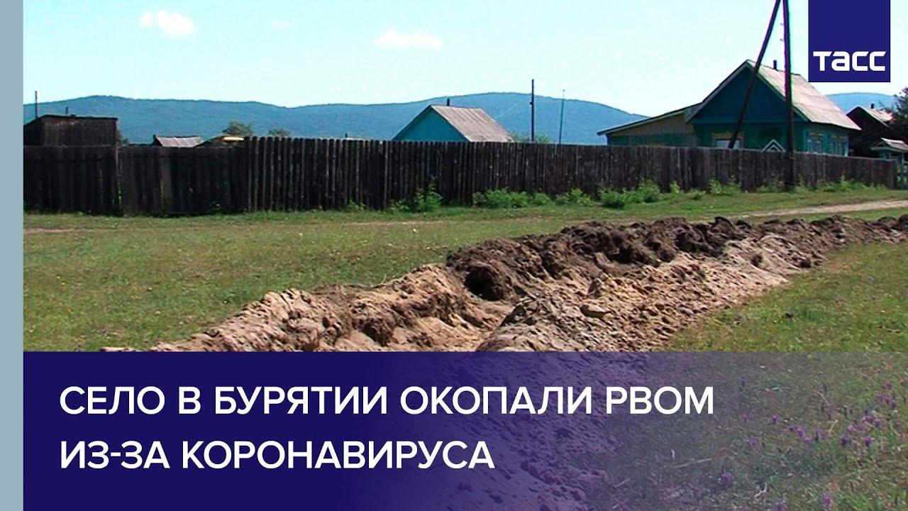Село в Бурятии окопали рвом из-за коронавируса