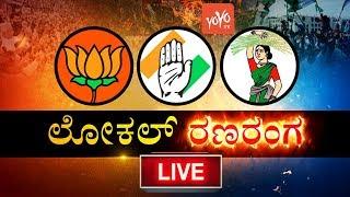 LIVE : Local Body Election Results 2018 Karnataka | YOYO TV Kannada LIVE