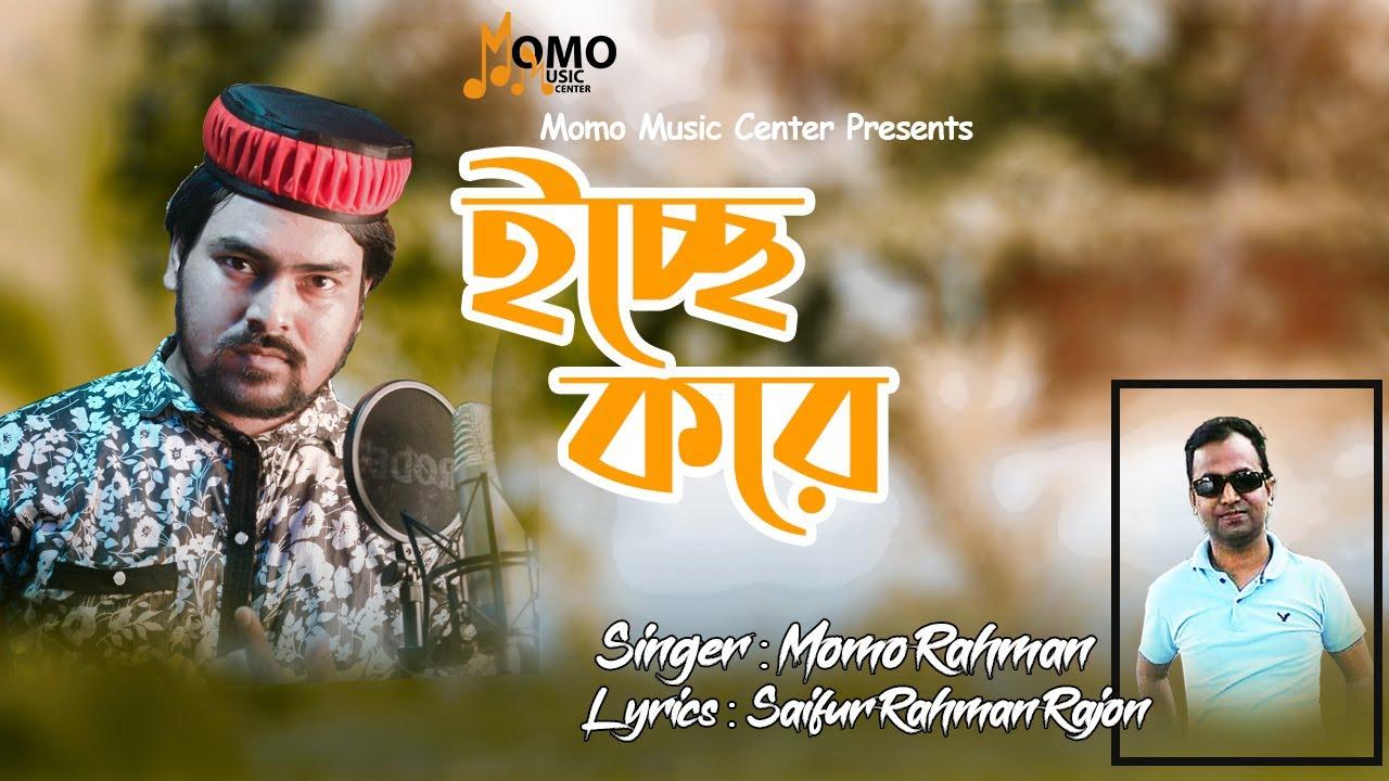 Icchhe Kore ( ইচ্ছে করে ) । Momo Rahman । Bangla New Song
