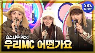 [SBS 인기가요] 1월 3주차 '민혁 X 나은 X 재현 'MC 컷 모음' / '…