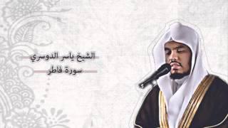 ياسر الدوسري - فاطر   Yasser Al-Dosari - Fatir