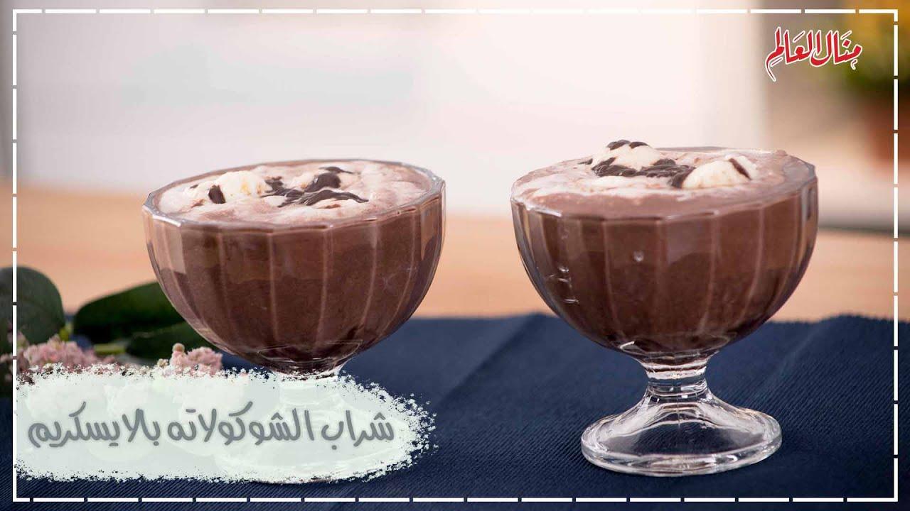طريقه عمل مشروب الشوكولاتة منال العالم