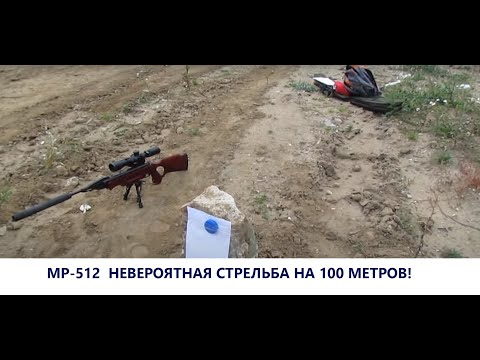 МР-512 , супер стрельба на 100 метров! - YouTube