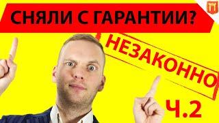 Сняли с гарантии автомобиль Часть 2(, 2015-11-16T19:36:57.000Z)