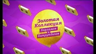 """""""Золотая коллекция. Харламов и Батрутдинов"""" на ТНТ4!"""