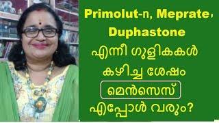 Duphaston, Primolut-n, Meprate മുതലായ ഗുളികകള് കഴിച്ച ശേഷം മെന്സെസ് എപ്പോള് വരും?|MBT