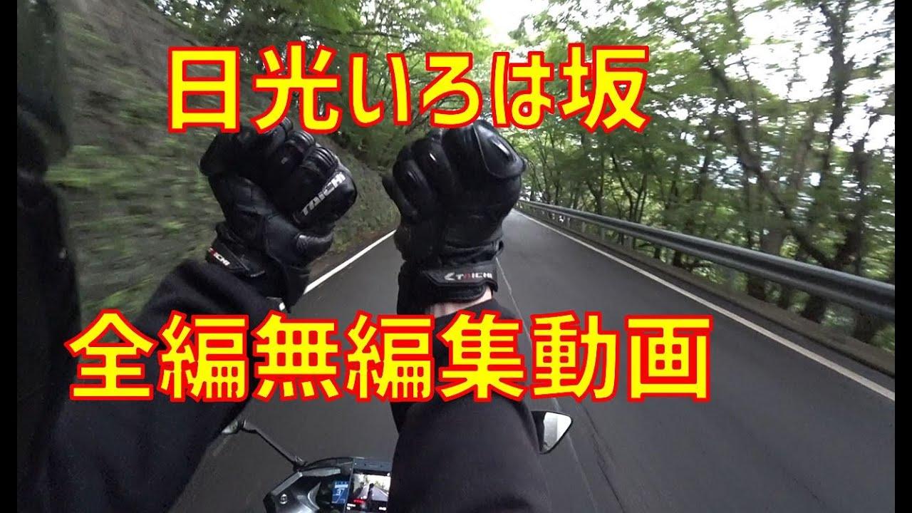 [キクログ439][モトブログ]日光いろは坂「峠シリーズ」