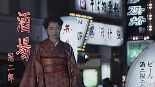 酒場 (カラオケ) 冠二郎