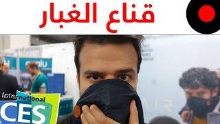قناع او شال مخصص لتنقية الهواء The Wair air mask