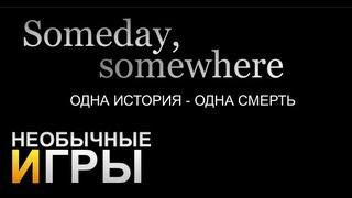 [Необычные игры] - Someday, Somewhere