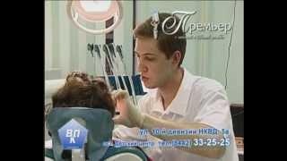 Стоматология «Премьер»(Что мы можем предложить нашим пациентам Уникальные технологии имплантации : - немедленная имплантация..., 2013-02-05T12:07:02.000Z)
