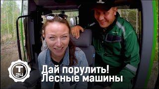 Дай порулить! с Александрой Говорченко. Лесные машины