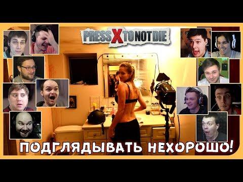 Реакции Летсплейщиков на Подглядывание за Девушкой в Душе из Press X To Not Die