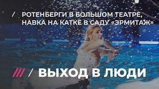 Навка, Нетребко, Газманов, Андреева. Как веселится светская Москва в преддверии Нового года