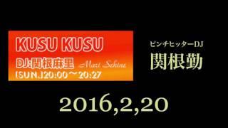 2016年2月21日 関根麻里のKUSUKUSU DJ 関根勤 イワイガワ(岩井 ジョニ...