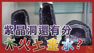 紫晶洞如何分辨木火土金水 | 吉祥水晶專賣店