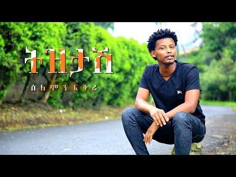 Sololmon Fikre - Tizitash | ትዝታሽ - New Ethiopian Music 2017 (Official Video) thumbnail