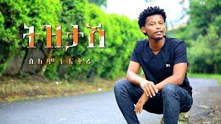 Sololmon Fikre - Tizitash  (Ethiopian Music Video)