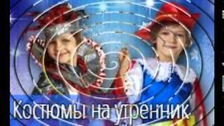 Карнавальный костюм для мальчика купить(, 2014-11-19T11:58:09.000Z)
