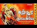 Download L.R.Eswari | கற்பூர நாயகியே | Karpura Nayagiye Kanakavalli | FULL MP3 song and Music Video
