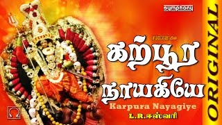 L.R.Eswari | கற்பூர நாயகியே | Karpura Nayagiye Kanakavalli | FULL