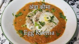अंडा कीमा   Egg keema recipe   Newari Food Recipe   How to make egg keema   Anda keema by Chef Suni