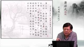 02漢元年四月 — 蕭若元細說《史記.黥布列傳第三十一》