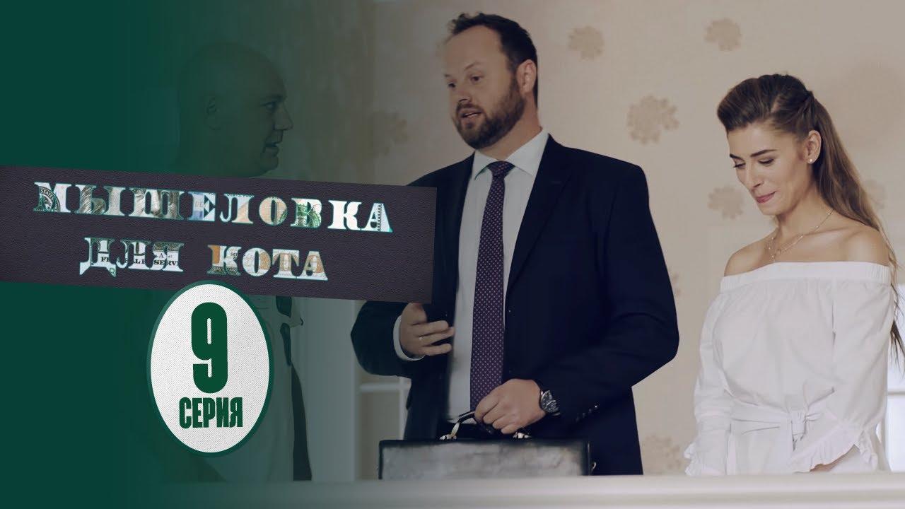 Мышеловка для кота - 9 серия | Новые Фильмы и Сериалы 2020 ...