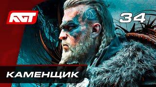 Прохождение Assassin's Creed: Valhalla — Часть 34: Каменщик из Ётунхейма смотреть онлайн в хорошем качестве бесплатно - VIDEOOO