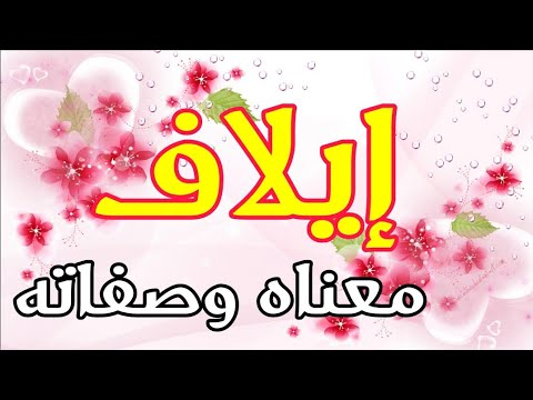معنى اسم ايلاف و صفات حاملة هذا الإسم Elaph Youtube