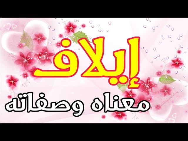 معنى اسم إيلاف Eilaf باللغة