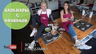 """Маргарита и Никита Бойко - Вкусный и полезный рецепт - """"Кальмары с начинкой""""."""