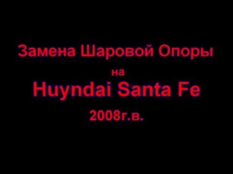 Замена Шаровой Опоры на Hyundai Santa Fe 2008г в