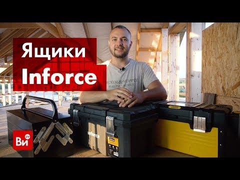 Обзор ящиков для инструмента Inforce 06-20-04, 06-20-05, 06-20-06, 06-20-07