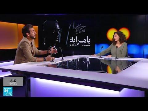 المغني المغربي حمزة الفاضلي: لم أشارك في برنامج -ذا فويس- للفوز  - نشر قبل 1 ساعة