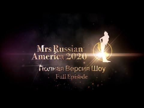 Mrs Russian America 2020 полная версия Full Episode