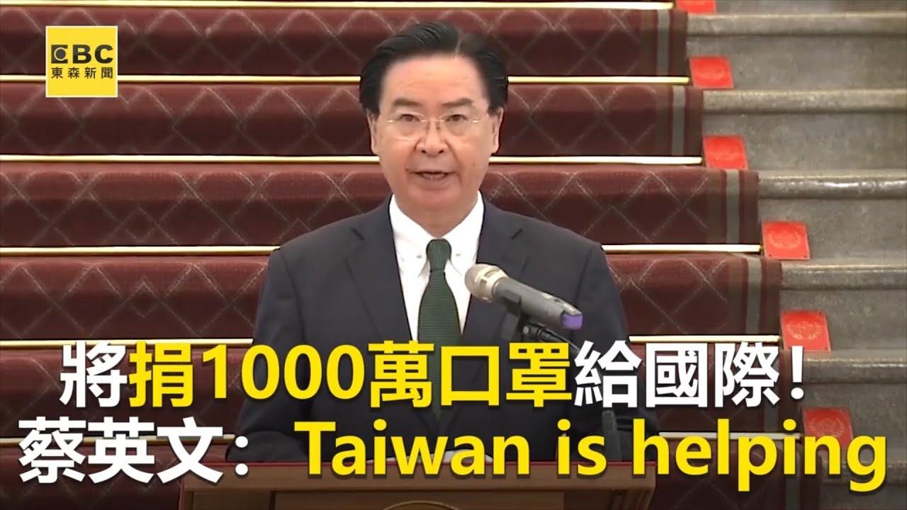 將捐1000萬口罩給國際!蔡英文:Taiwan is helping - YouTube