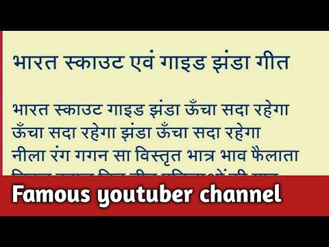 भ रत स क उट ग इड झ ड ग त Scout Guide Jhanda Geet Youtube