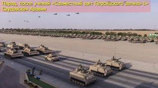 Парад, после учений «Совместный щит Персидского залива-1». Саудовская Аравия