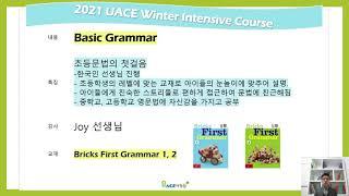 유에이스어학원 2021 겨울 문법특강 for 1L, 2…