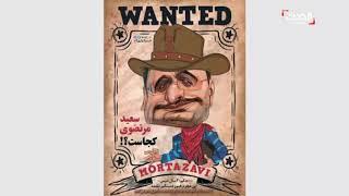 فرار مدعي عام طهران ومسؤول كبير آخر