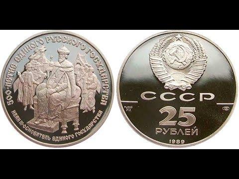 Монета 25рублей сочи в магазине дали сдачу 25 рублевой монетой,чувство,как будто нашел. Их в банке можно было купить по номиналу, да и сейчас думаю не всё еще раскупили. Не хочу умничать или предираться, но почему на ладони 2 монеты по 25 руб?. Получается сдача 50 руб или как? ).
