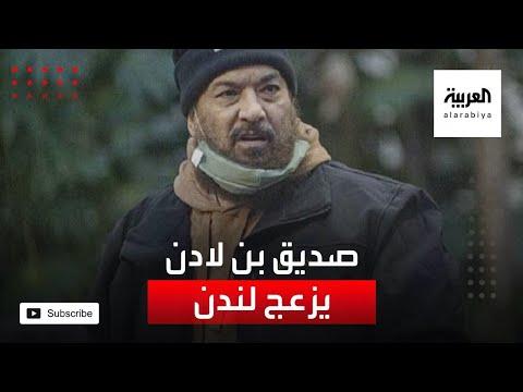 شقق وحماية ومساعدات.. صديق لأسامة بن لادن يؤرق لندن
