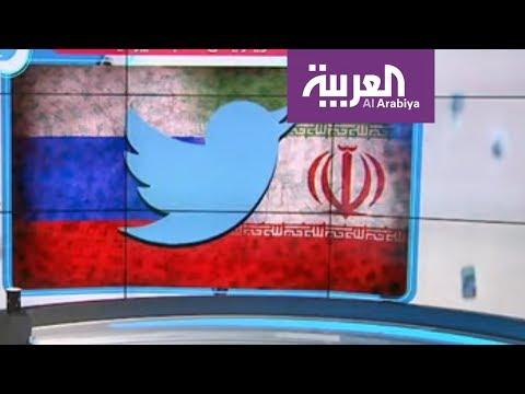 تفاعلكم | تويتر يغلق حسابات إيرانية  - نشر قبل 19 ساعة