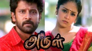 Arul   Arul Tamil Full Movie Scenes   Vikram helps jyothika   Pasupathy threatens people   Vadivelu