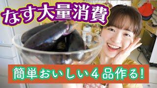 【なすを大量消費】8本で4品!簡単レシピでたくさん作る!【料理音フェチASMR】