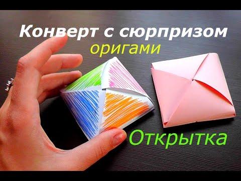 Открытка - конверт с СЮРПРИЗОМ - Оригами из бумаги