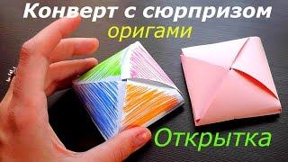 Открытка - конверт с СЮРПРИЗОМ - Оригами из бумаги(Мне приятно, что Вы со мной! Спасибо за лайки и критику!) КОМУ ИНТЕРЕСНО ПОДПИСЫВАЕМСЯ) И СЛЕДИМ ЗА ОБНОВЛЕН..., 2014-10-07T11:37:20.000Z)