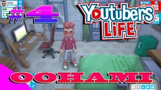 Download Video YouTubers LIFE || DUIT DUIT DUIT !! #4 MP3 3GP MP4